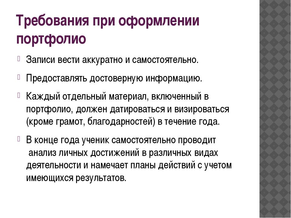 Требования при оформлении портфолио Записи вести аккуратно и самостоятельно....