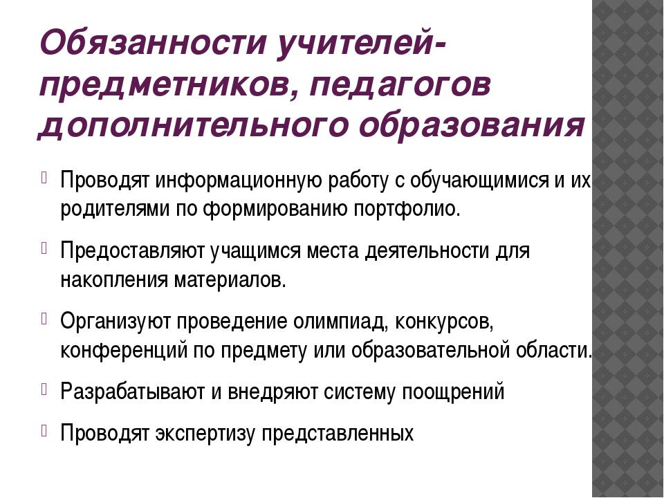 Обязанности учителей-предметников, педагогов дополнительного образования Пров...