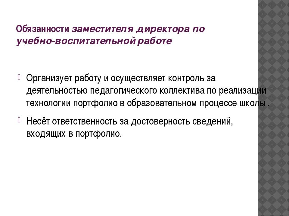 Обязанности заместителя директора по учебно-воспитательной работе Организует...