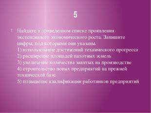 5 Найдите в приведенном списке проявления экстенсивного экономического роста.