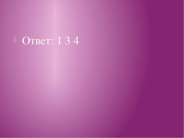 Ответ: 1 3 4