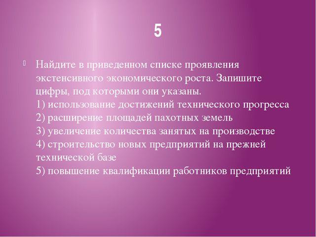5 Найдите в приведенном списке проявления экстенсивного экономического роста....