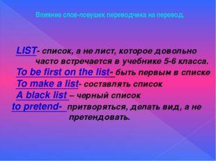 Влияние слов-ловушек переводчика на перевод. LIST- список, а не лист, которое