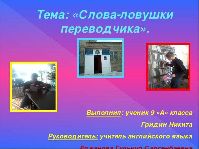 Выполнил: ученик 9 «А» класса Гридин Никита Руководитель: учитель английског...