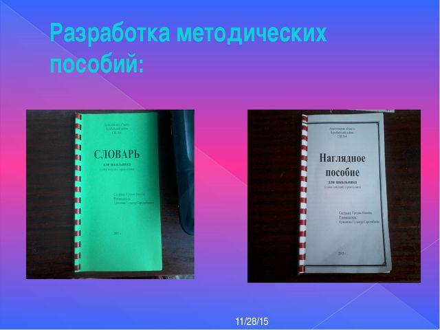 Разработка методических пособий: