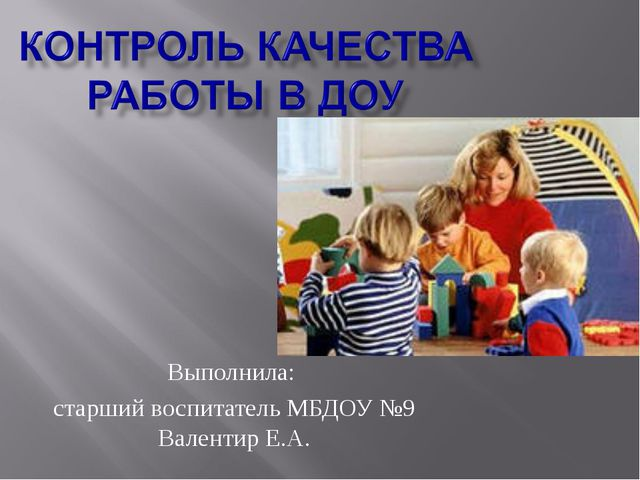 Выполнила: старший воспитатель МБДОУ №9 Валентир Е.А.