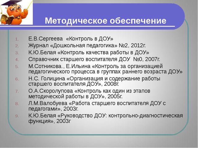 Е.В.Сергеева «Контроль в ДОУ» Журнал «Дошкольная педагогика» №2, 2012г. К.Ю.Б...