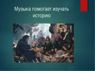 Музыка помогает изучать историю