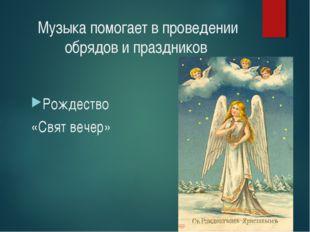 Музыка помогает в проведении обрядов и праздников Рождество «Свят вечер»