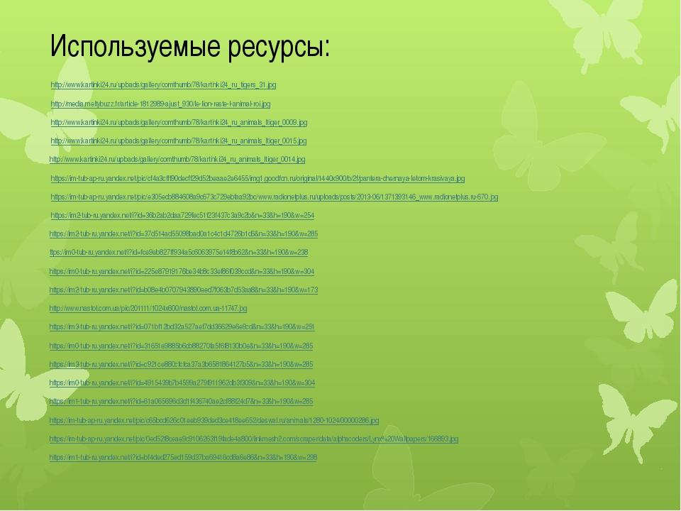 Используемые ресурсы: http://www.kartinki24.ru/uploads/gallery/comthumb/78/ka...