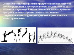 Основными средствами развития прыгучести являются скоростно-силовые упражнени
