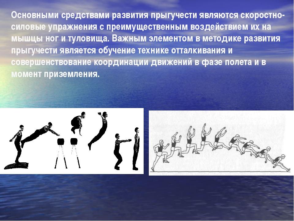 Основными средствами развития прыгучести являются скоростно-силовые упражнени...