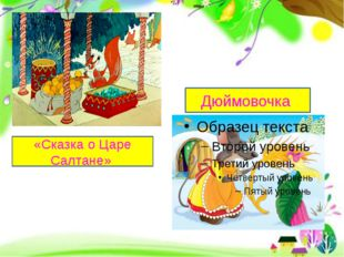 «Сказка о Царе Салтане» Дюймовочка