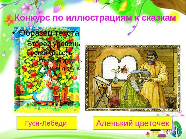 Конкурс по иллюстрациям к сказкам Гуси-Лебеди Аленький цветочек