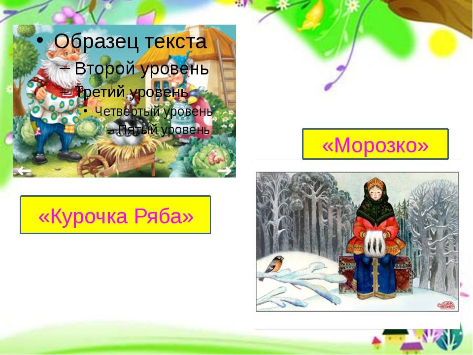 «Курочка Ряба» «Морозко»