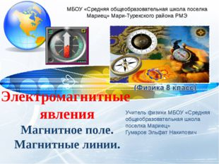 МБОУ «Средняя общеобразовательная школа поселка Мариец» Мари-Турекского район