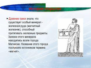 История открытия Древние греки знали, что существует особый минерал - железна