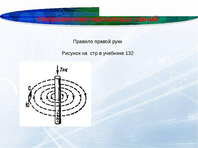 Направление магнитных линий Правило правой руки Рисунок на стр в учебнике 132