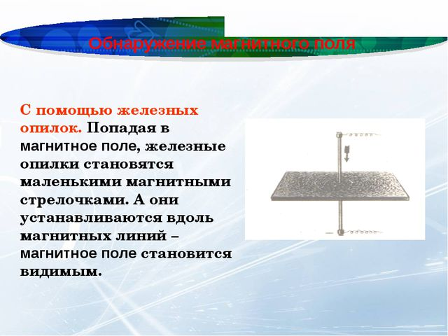 Обнаружение магнитного поля С помощью железных опилок. Попадая в магнитное по...