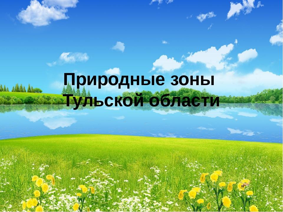 Природные зоны Тульской области