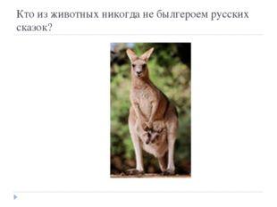 Кто из животных никогда не былгероем русских сказок?
