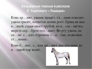 Безударные гласные в рассказе К. Ушинского « Лошадка» Конь хр…пит, ушами пряд