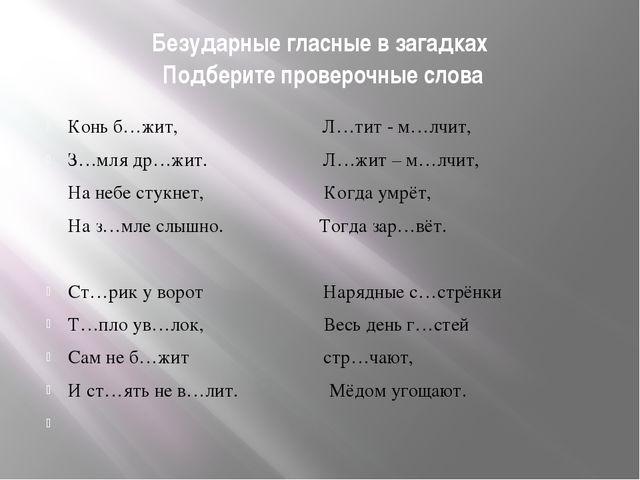 Безударные гласные в загадках Подберите проверочные слова Конь б…жит, Л…тит -...
