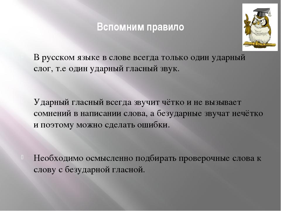 Вспомним правило В русском языке в слове всегда только один ударный слог, т.е...