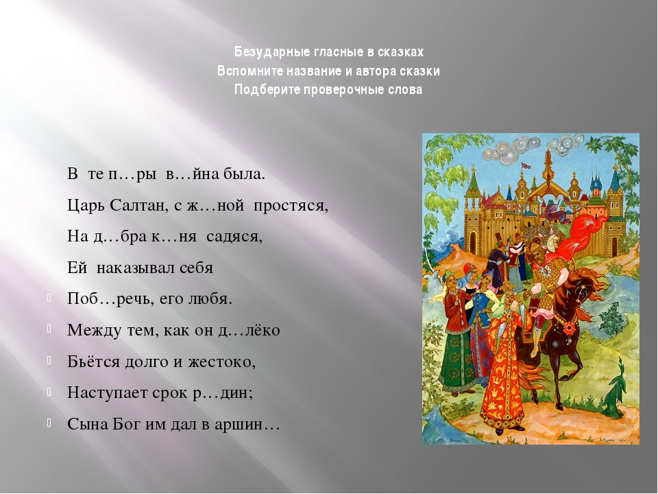 Безударные гласные в сказках Вспомните название и автора сказки Подберите пр...