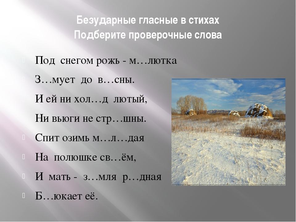 Безударные гласные в стихах Подберите проверочные слова Под снегом рожь - м…л...