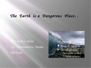 The Earth is a Dangerous Place. . The work is done by Sheremeteva Dasha 8th f