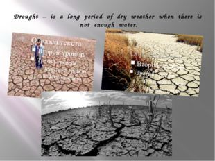 Drought – is a long period of dry weather when there is not enough water.