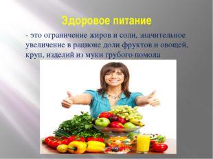 Здоровое питание - это ограничение жиров и соли, значительное увеличение в ра