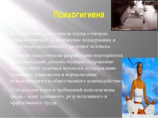 Психогигиена Психогигиена - это отрасль науки о гигиене, которая отвечает за