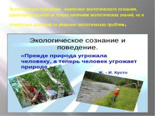 Экологическое поведение - компонент экологического сознания, характеризующийс