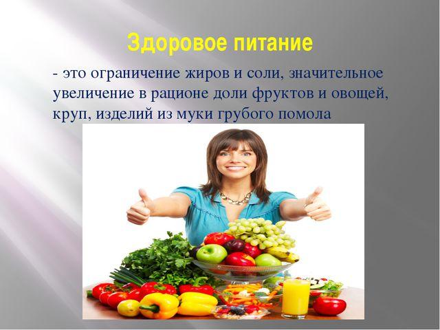 Здоровое питание - это ограничение жиров и соли, значительное увеличение в ра...