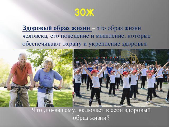 ЗОЖ Здоровый образ жизни – это образ жизни человека, его поведение и мышление...