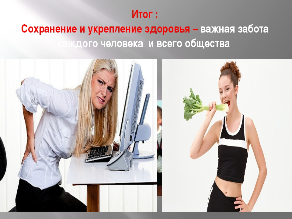 Итог : Сохранение и укрепление здоровья – важная забота каждого человека и вс...