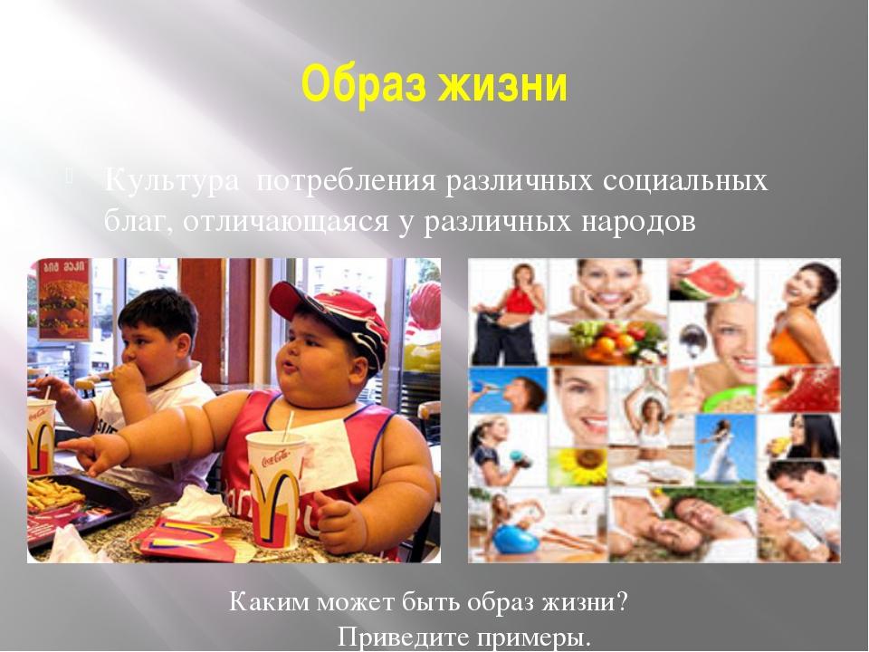 Образ жизни Культура потребления различных социальных благ, отличающаяся у ра...
