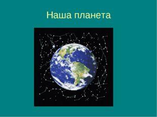 Наша планета