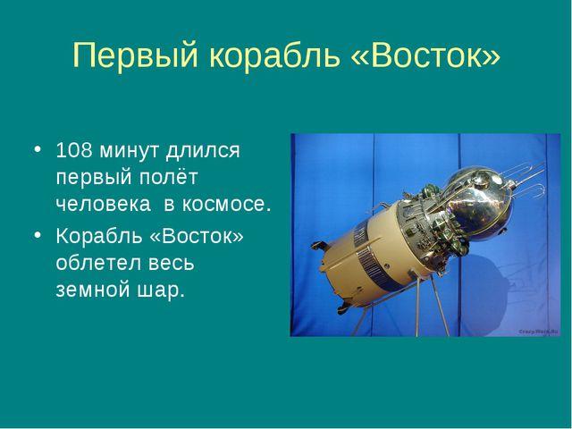 Первый корабль «Восток» 108 минут длился первый полёт человека в космосе. Кор...