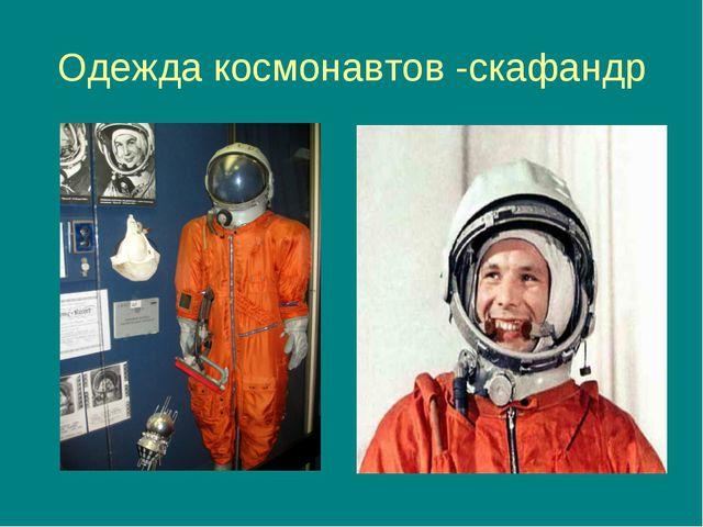 Одежда космонавтов -скафандр