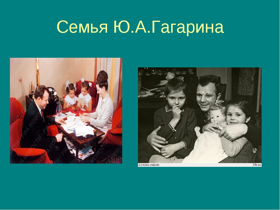 Семья Ю.А.Гагарина