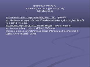 Шаблоны PowerPoint, презентации по культуре и искусству http://freeppt.ru/ ht