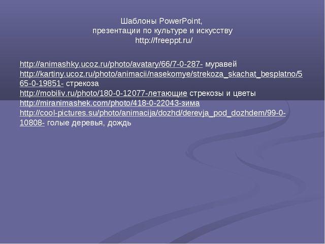 Шаблоны PowerPoint, презентации по культуре и искусству http://freeppt.ru/ ht...