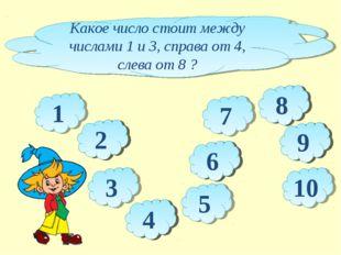 Какое число стоит между числами 1 и 3, справа от 4, слева от 8 ? 10 1 3 9 6 2