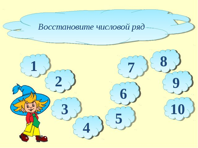 Восстановите числовой ряд 10 5 1 3 7 9 6 2 4 8