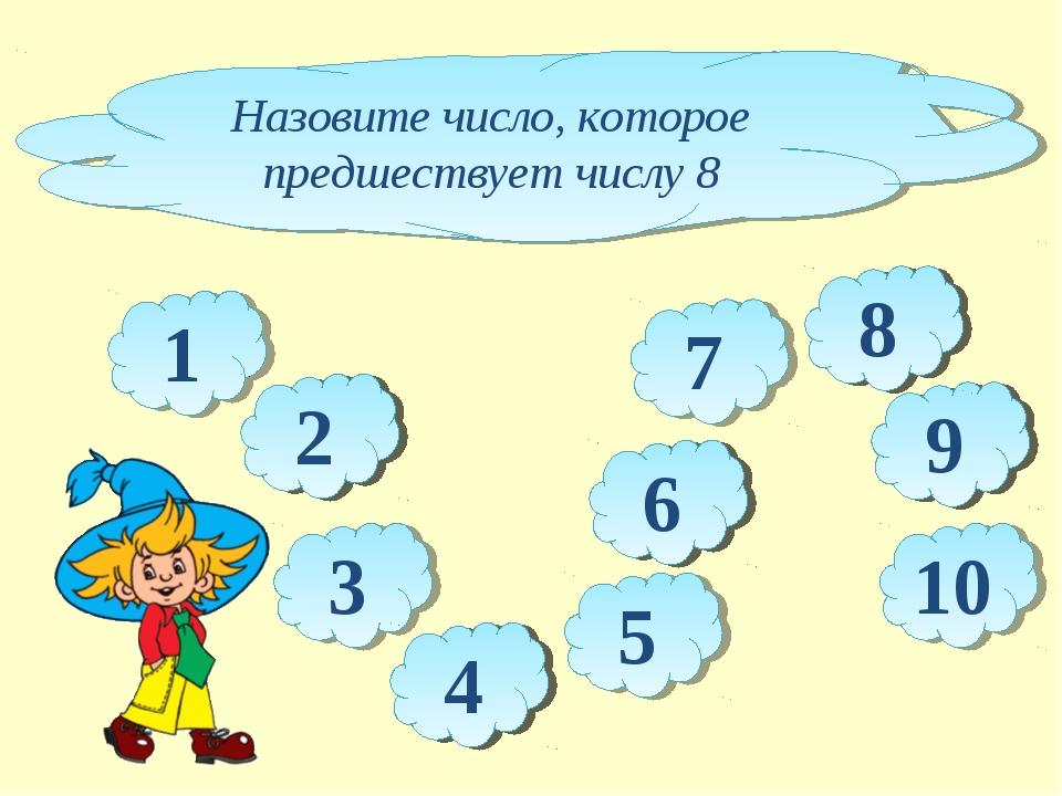 Назовите число, которое предшествует числу 8 10 5 1 3 9 6 2 4 8 7