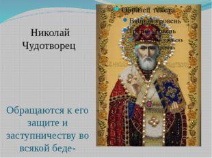 Николай Чудотворец Обращаются к его защите и заступничеству во всякой беде-на
