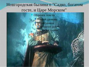 """Новгородская былина о """"Садко, богатом госте, и Царе Морском"""""""